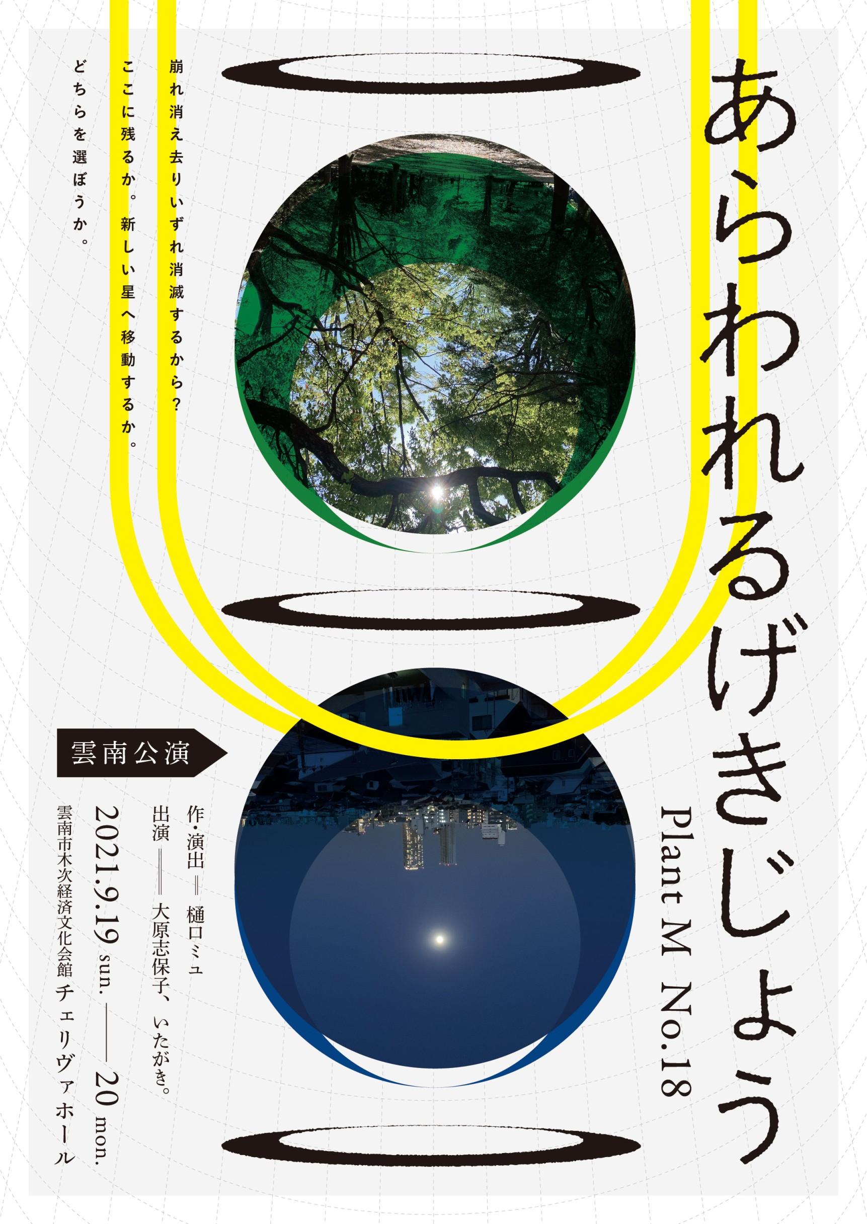 Plant M No.18『あらわれるげきじょう』雲南公演