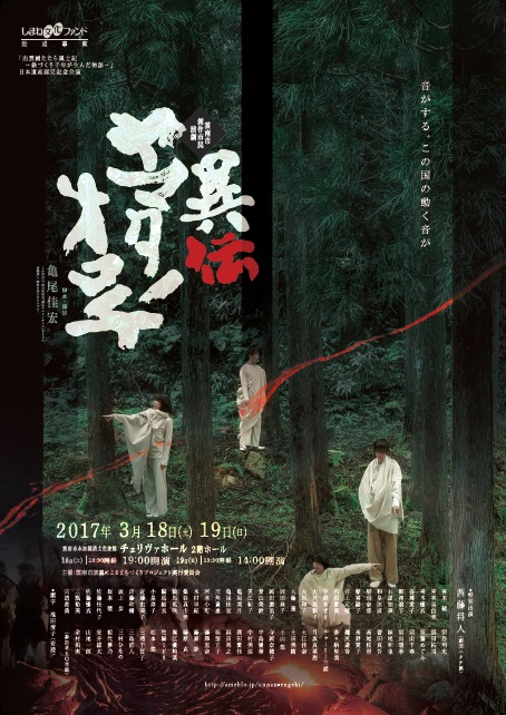 雲南市創作市民演劇「異伝ヤマタノオロチ」