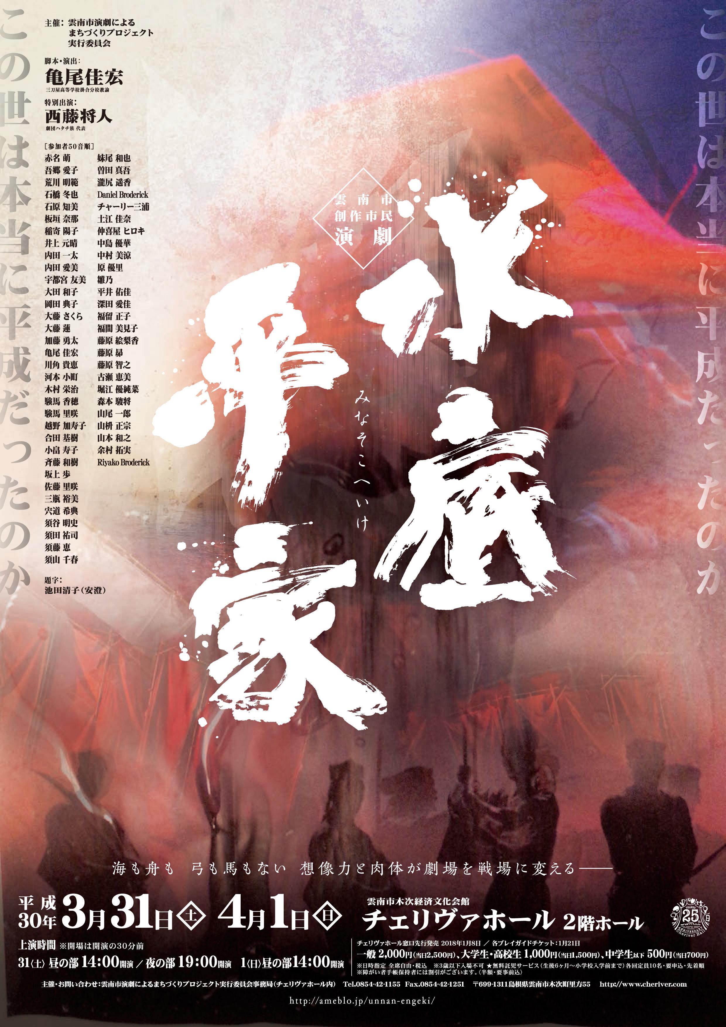 雲南市創作市民演劇第8弾「水底平家 みなそこへいけ」