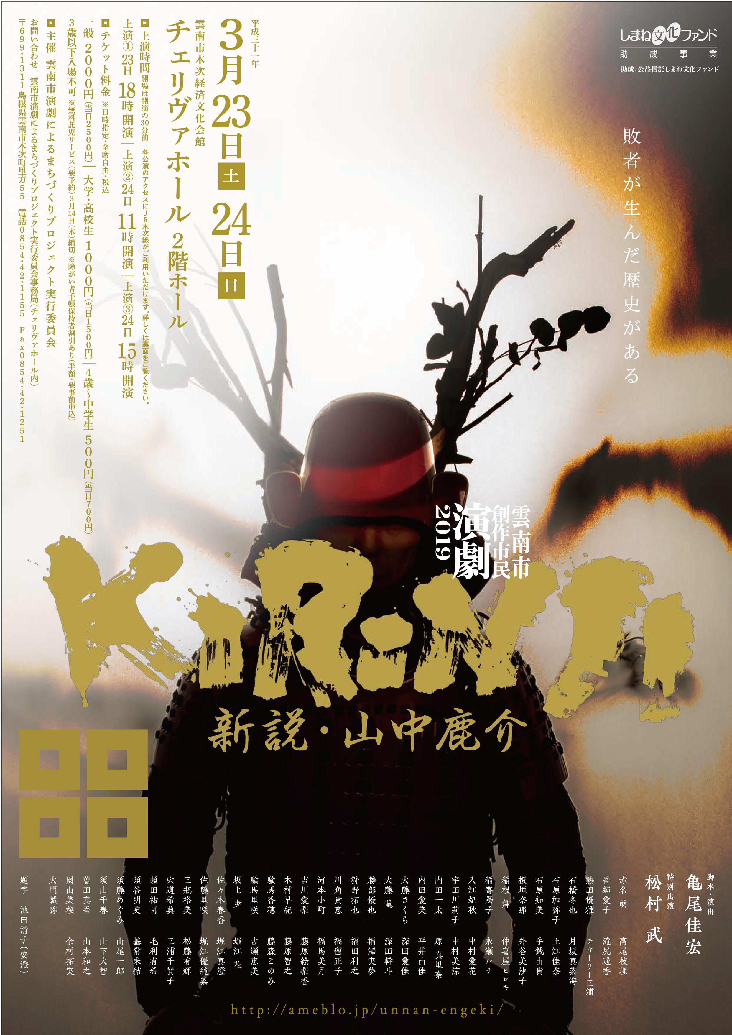 【チケット発売日1/27(日)】雲南市創作市民演劇2019「KIRINJI 新説 山中鹿介」