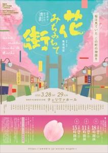 【公演中止】雲南市創作市民演劇2020「花みちみちて街」