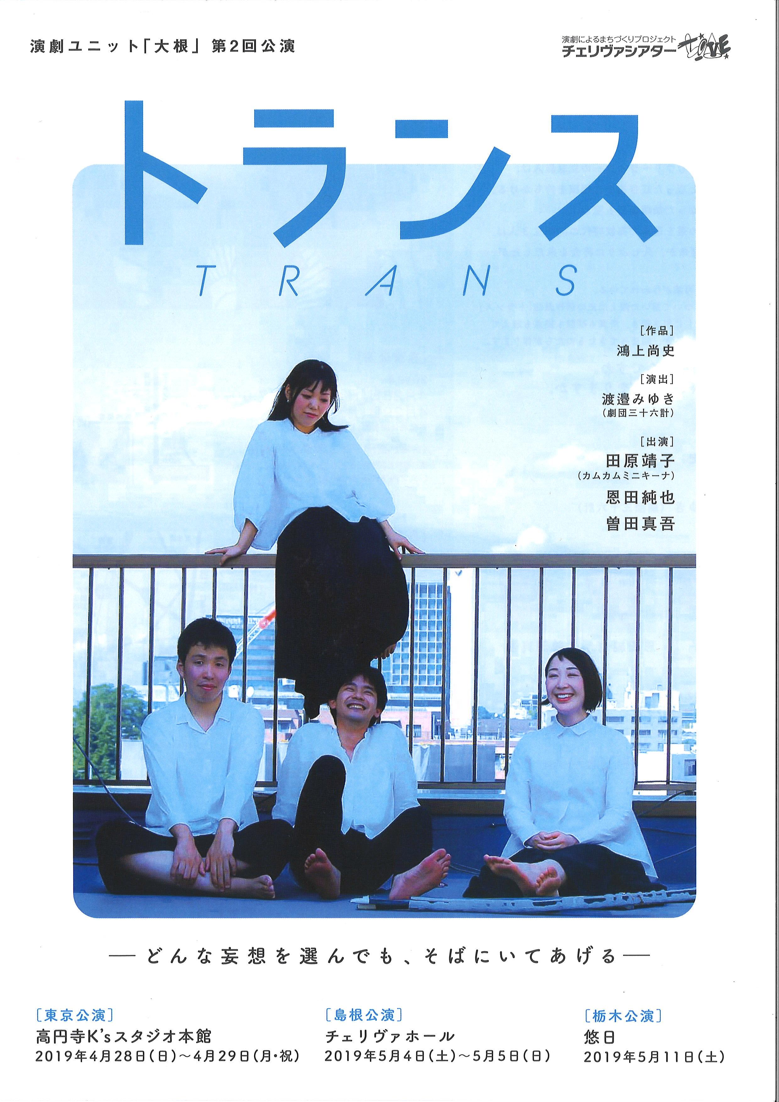 チェリヴァシアターLIVE 演劇ユニット「大根」第2回公演『トランス』