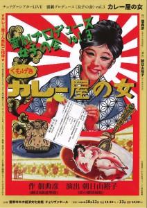 チェリヴァシアターLIVE 雲劇プロデュース《女子の会》vol.3『カレー屋の女』