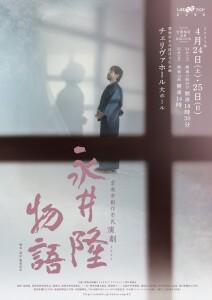 【4/24更新】雲南市創作市民演劇2021「永井隆物語」※無観客公演のお知らせ