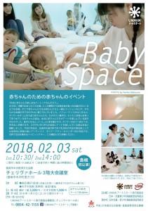 UNNANアートスタート「Baby Space」