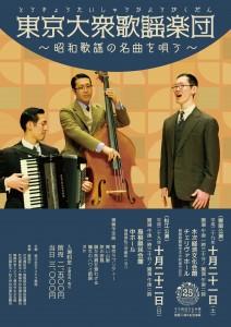 東京大衆歌謡楽団~昭和歌謡の名曲を唄う~