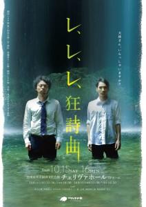 劇団ハタチ族 第7回本公演 『レ、レ、レ、狂詩曲』