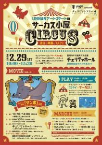 UNNANアートスタートのサーカス小屋 遊びと映画とマルシェ