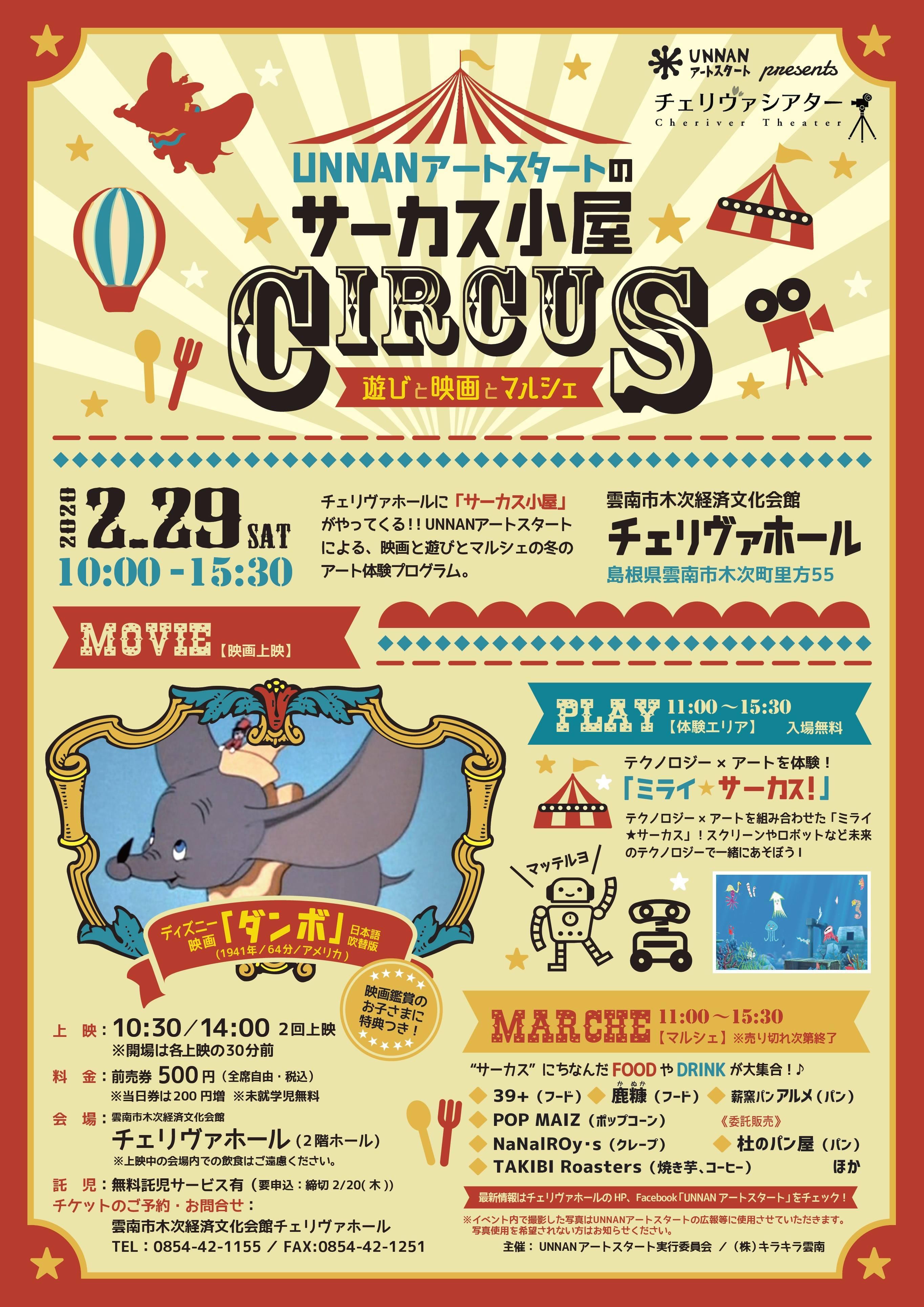 【開催延期】2/29 [UNNANアートスタートのサーカス小屋 遊びと映画とマルシェ]
