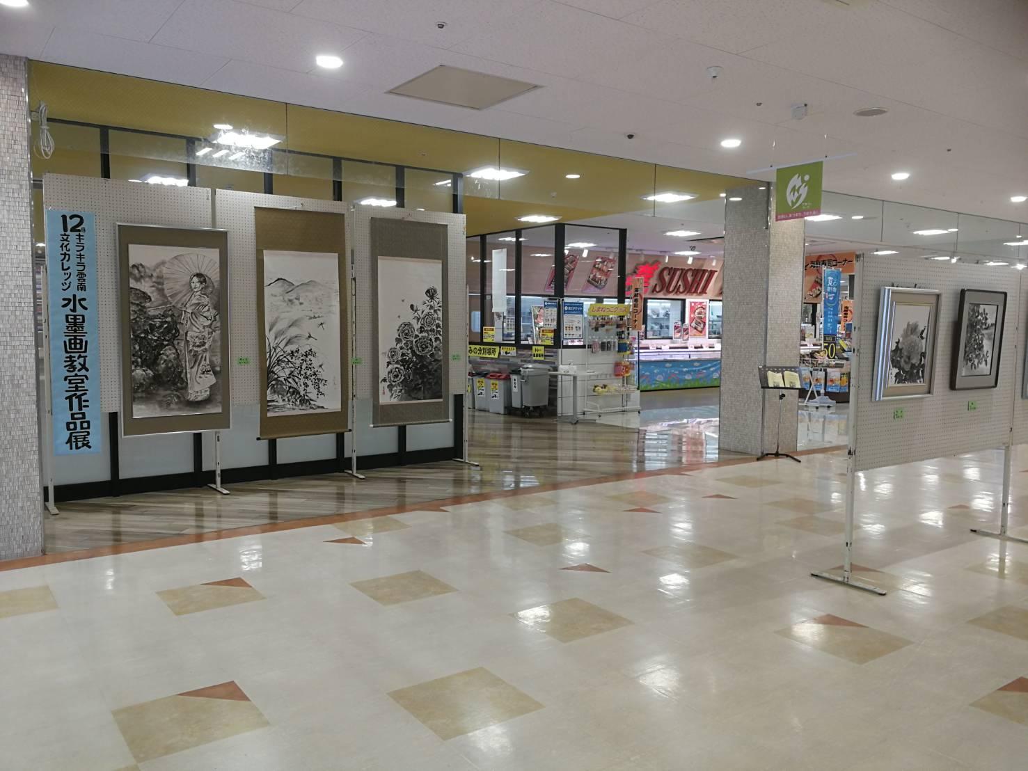 キラキラ雲南文化カレッジ 第12回水墨画教室作品展