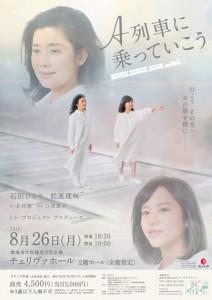 舞台「A列車に乗っていこう」島根公演