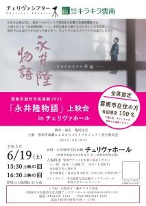 チェリヴァシアタ-雲南市創作市民演劇2021「永井隆物語」上映会inチェリヴァホール
