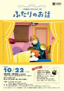 UNNANアートスタート×人形劇団ひぽぽたあむ「ふたりのお話」