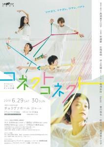 スカーチエ初自主ダンス公演 『コネクト コネクト』