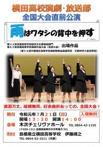 チェリヴァシアターLIVE 横田高校演劇・放送部