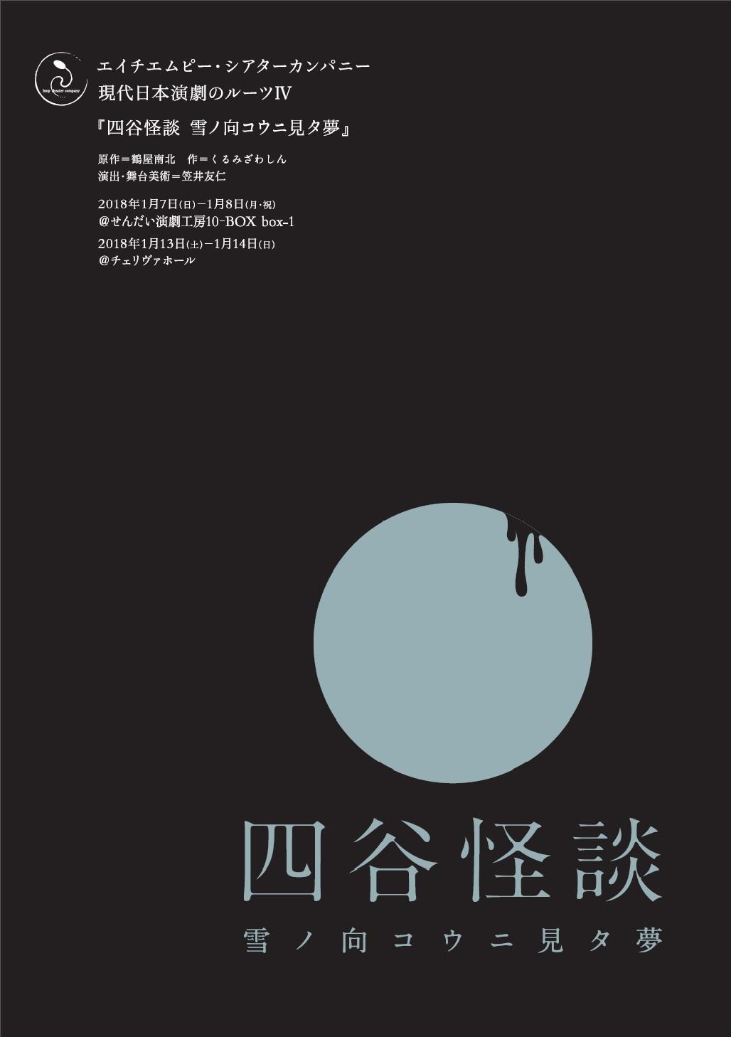[共催事業]エイチエムピー・シアターカンパニー 現代日本演劇のルーツⅣ『四谷怪談 雪ノ向コウニ見タ夢』
