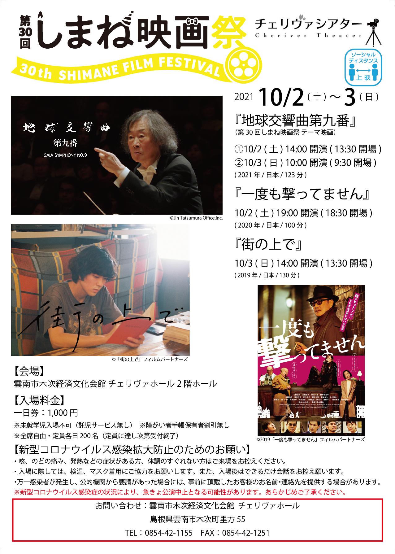 チェリヴァシアター「第30回しまね映画祭in雲南」