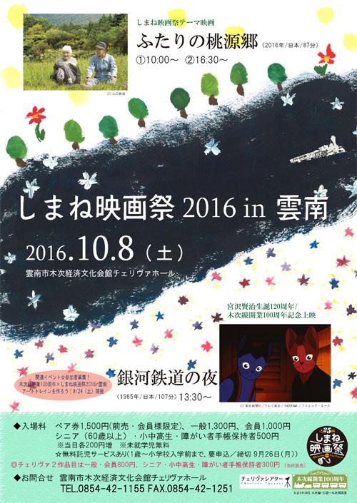 第25回 しまね映画祭2016 in 雲南