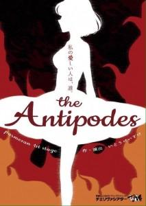 チェリヴァシアターLIVE「Parmesan 1st stage 『The Antipodes』」
