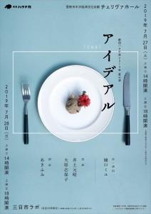 劇団ハタチ族2019年夏公演「アイデアル」