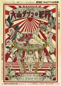 チェリヴァシアターLIVE雲劇プロデュース女子の会vol.2肥満劇「大山デブコの犯罪」
