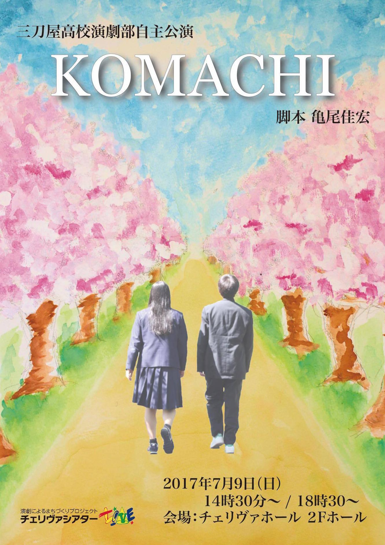 [チェリヴァシアターLIVE]三刀屋高校演劇部『KOMACHI』
