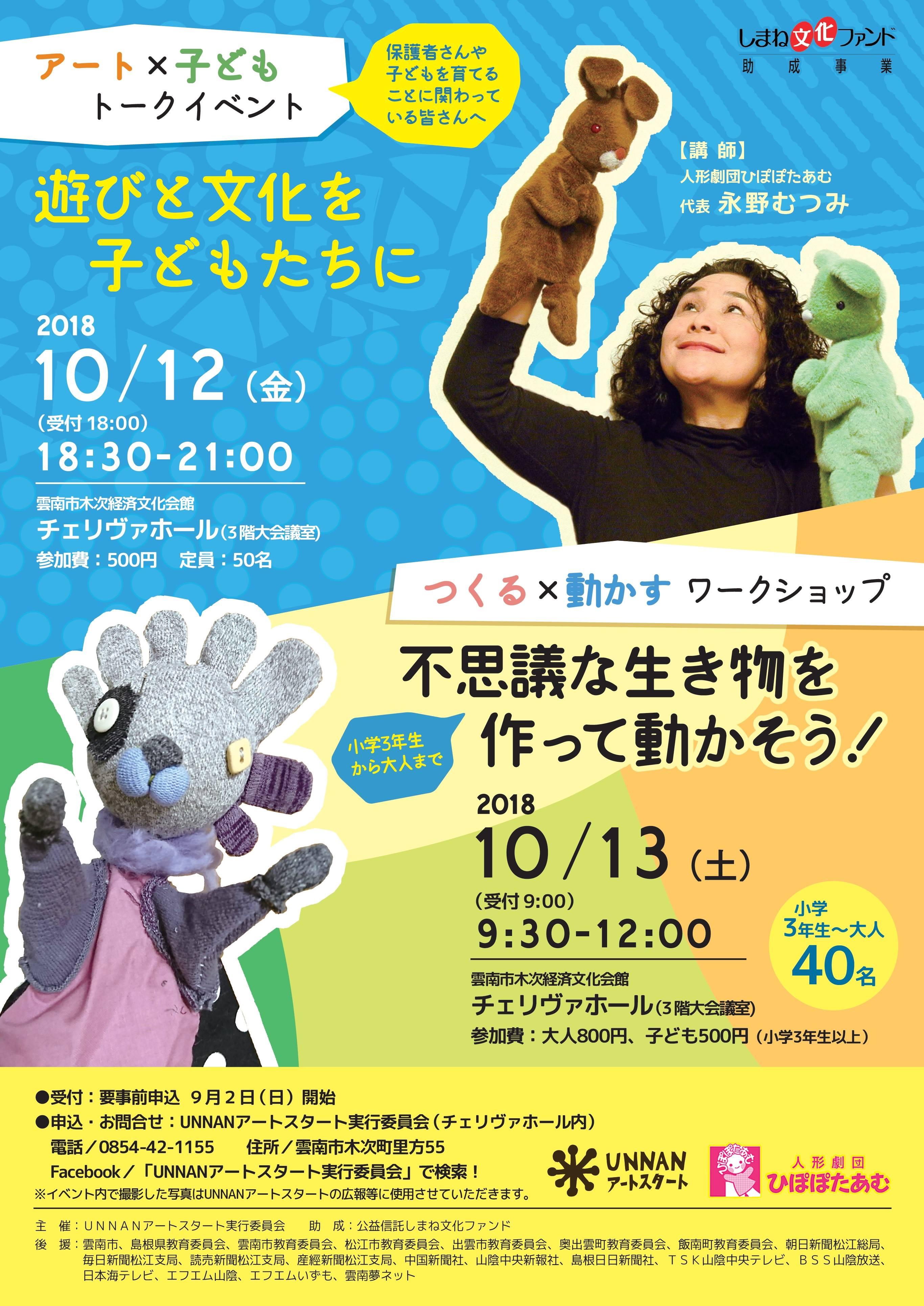 UNNANアートスタート永野むつみ「遊びと文化を子どもたちに」トークイベント