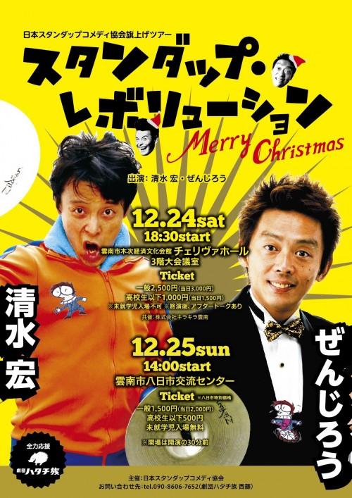 日本スタンダップコメディ協会旗揚げツアー「スタンダップ・レボリューション」
