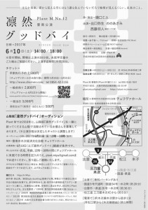 Plant M No.12 雲南公演「凛然グッドバイ」