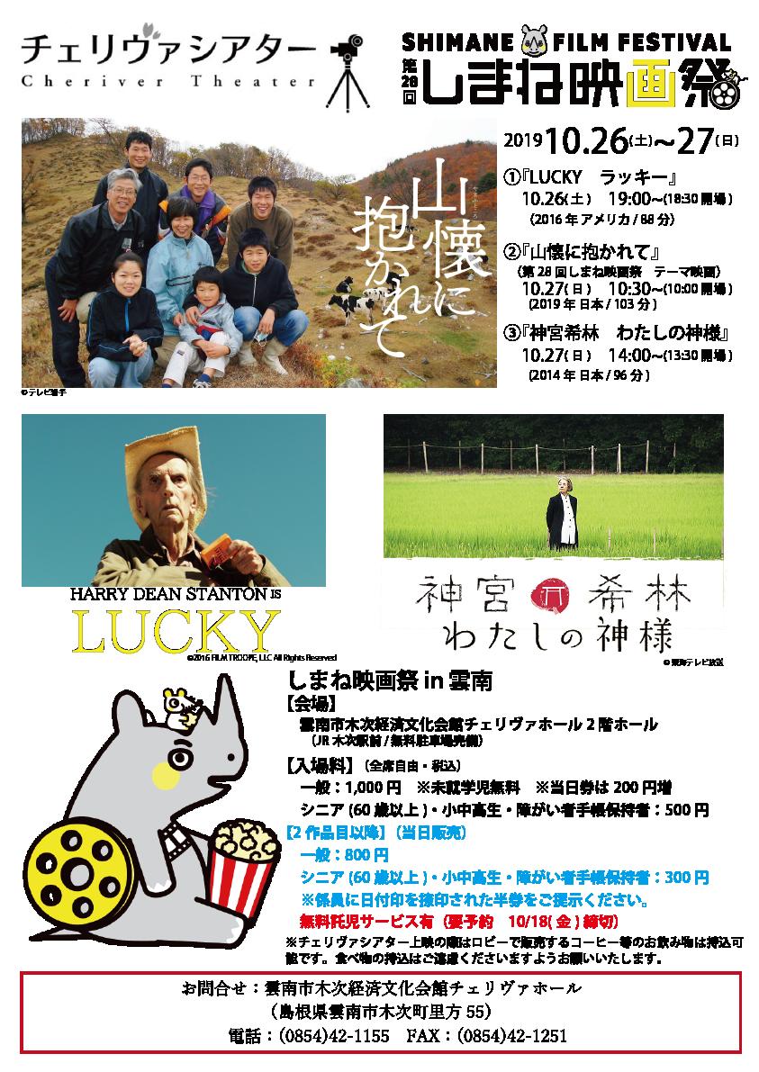 チェリヴァシアター第28回しまね映画祭in雲南
