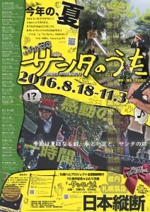 札幌ハムプロジェクト全国縦断興行10周年記念★ふたり芝居『サンタのうた』
