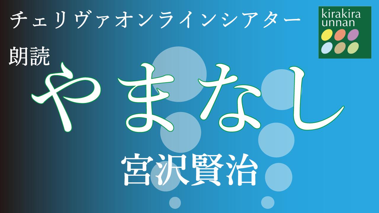 チェリヴァオンラインシアター vol.0「やまなし」朗読