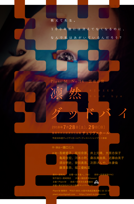 Plant M No.14雲南公演「凛然グ...