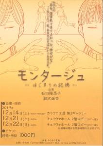 演劇ユニットHaToCo「モンタージュ -はじまりの記憶-」