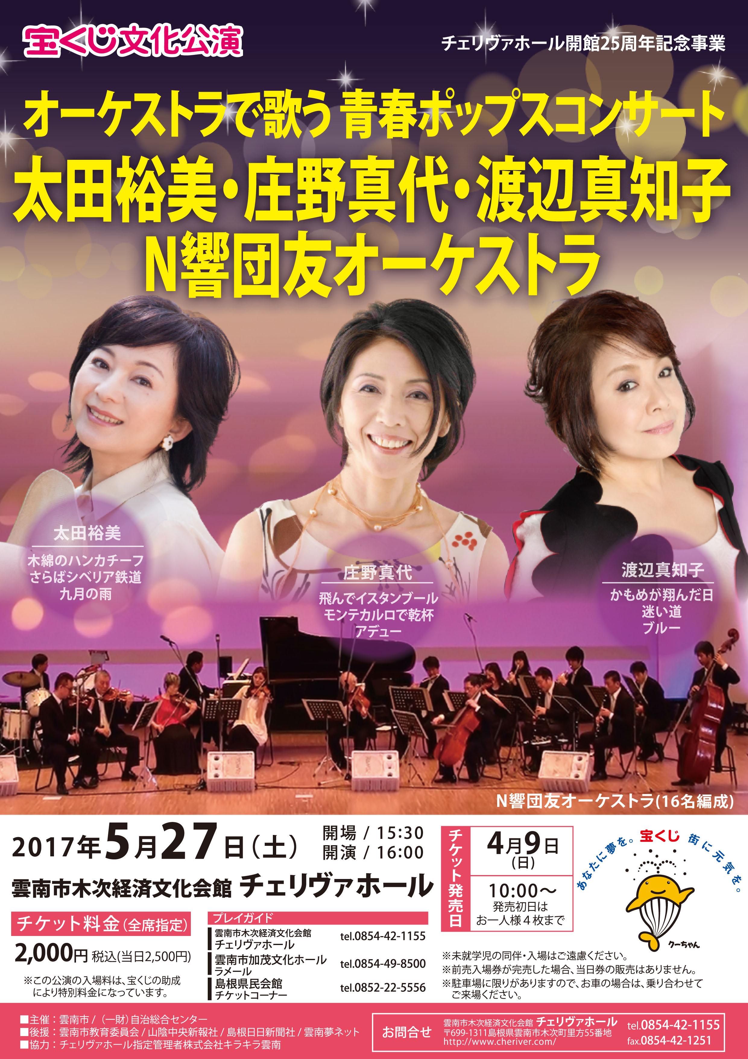 チェリヴァホール開館25周年記念事業  宝くじ文化公演「オーケストラで歌う青春ポップスコンサート」
