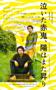 [共催事業]Plant M No.13『泣いた赤鬼、陽はまた昇り』